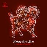 Nuovo anno cinese felice, 2015 Fotografia Stock Libera da Diritti