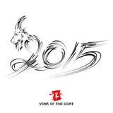 Nuovo anno cinese felice, 2015 Fotografie Stock Libere da Diritti