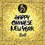 Nuovo anno cinese felice 2016 Fotografia Stock Libera da Diritti