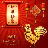 nuovo anno cinese felice 2017 Fotografie Stock Libere da Diritti