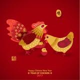 Nuovo anno cinese felice 2017 anni di pollo Fotografia Stock Libera da Diritti