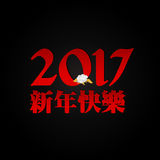 Nuovo anno cinese felice 2017 Art With Flower tipografico rosso Immagini Stock Libere da Diritti