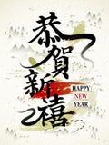 Nuovo anno cinese felice in cinese le parole del cinese tradizionale royalty illustrazione gratis