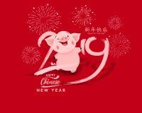 Nuovo anno cinese felice 2019, anno del maiale nuovo anno lunare Buon anno medio dei caratteri cinesi illustrazione di stock