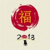 Nuovo anno cinese 2018 Illustrazione di vettore Immagine Stock