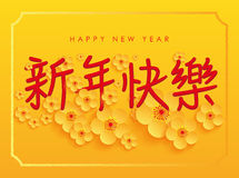 Nuovo anno cinese - progettazione della cartolina d'auguri illustrazione di stock