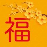 Nuovo anno cinese - progettazione della cartolina d'auguri illustrazione vettoriale