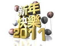 Nuovo anno felice 2011 - testo del cinese tradizionale Fotografie Stock