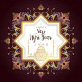 Nuovo anno felice 1440 di Hijri Scheda di festa illustrazione di stock