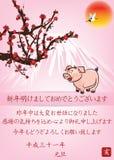 Nuovo anno giapponese della cartolina d'auguri 2019 del maiale con fondo rosa illustrazione vettoriale