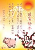 Nuovo anno giapponese della cartolina d'auguri 2019 del maiale della terra con fondo dorato illustrazione vettoriale
