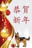 Nuovo anno giapponese felice del cane! illustrazione vettoriale