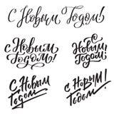 Nuovo anno - testi da Russo royalty illustrazione gratis