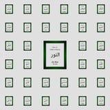 Nur Allah Name en la escritura árabe - nombre de dios en árabe - icono árabe de la caligrafía sistema universal de los iconos de  ilustración del vector