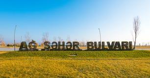 Ny boulevard i Baku Ag Sheher Royaltyfria Bilder