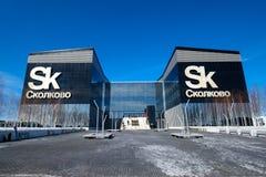 Nybygge av Skolkovo Technopark på tid för solig dag arkivbilder