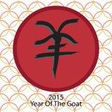 Nytt år av geten 2015 vektor illustrationer