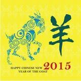Nytt år av geten 2015 royaltyfri illustrationer