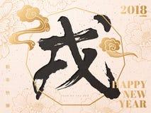 nytt år för kinesisk design vektor illustrationer