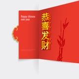 nytt år för kinesisk design Royaltyfri Foto