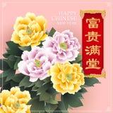 nytt år för kinesisk design Royaltyfri Bild