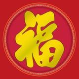 nytt år för kinesisk lycka royaltyfri illustrationer