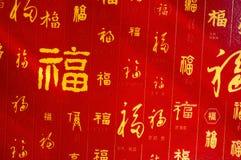 nytt år för kinesisk lycka royaltyfria foton