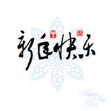 nytt år för kinesiska dekorativa element Arkivfoton