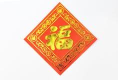 nytt fjäderår för kinesisk festival Royaltyfri Fotografi