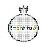 o 祝贺犹太新年 犹太新年 Shana Tova 希伯来语 r 皇族释放例证