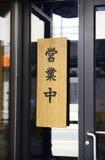 O abertos assinam dentro o chinês/japonês fotografia de stock