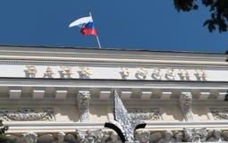 O banco central de Rússia Imagens de Stock