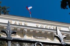 O banco central de Rússia Fotos de Stock