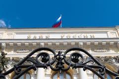 O banco central de Rússia Imagem de Stock