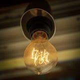O bulbo velho no teto do caffe Fotografia de Stock