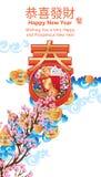 O céu chinês da mola do ano novo cresce o cartaz da etapa Imagem de Stock