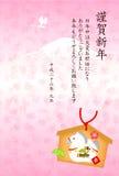 O cartão de ano novo Imagem de Stock Royalty Free