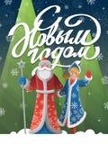 O cartão do russo do ano novo com pai Frost dos desenhos animados, neva donzela Imagens de Stock Royalty Free
