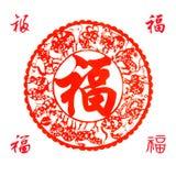 O chinês papel-cortou Fotos de Stock Royalty Free