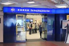O clube de jóquei de Hong Kong Imagens de Stock Royalty Free