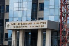 O comitê investigatório de Rússia Foto de Stock