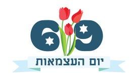 69.o Día de la Independencia de Israel Festividad nacional Fotos de archivo libres de regalías
