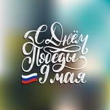 9o da rotulação da mão do vetor de maio Tradução do dia feliz da vitória do russo Conceito do cartão Fotos de Stock Royalty Free