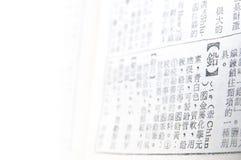 O dicionário do chinês tradicional Fotos de Stock