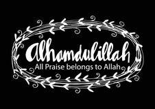 O elogio de Alhamdulillah pertence à rotulação da mão de Allah ilustração do vetor