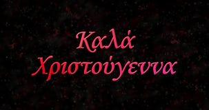 O Feliz Natal text no grego formado da poeira e das voltas para espanar horizontalmente filme