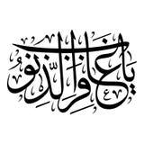 O Forgiver of sins. Arabic Calligraphy DUA`A, translated as: `O Forgiver of sins Stock Image