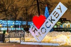 O jardim do eremitério A composição da escultura: Eu amo Moscou! Fotografia de Stock
