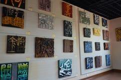 O museu de arte da rotulação imagens de stock