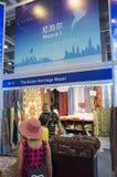 O 11o SME internacional de China justo Imagens de Stock Royalty Free